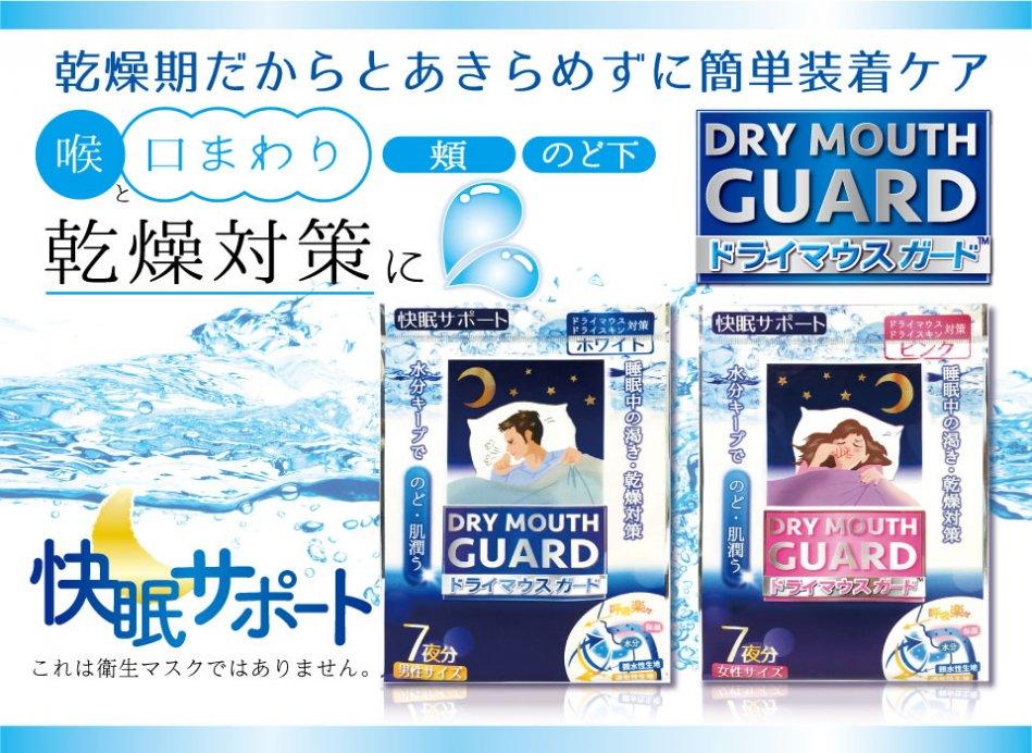 drymouthguard_top04