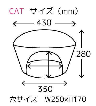 くつろぎバスケットCATサイズ