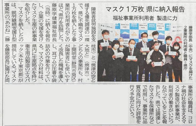 静岡新聞記事_210401