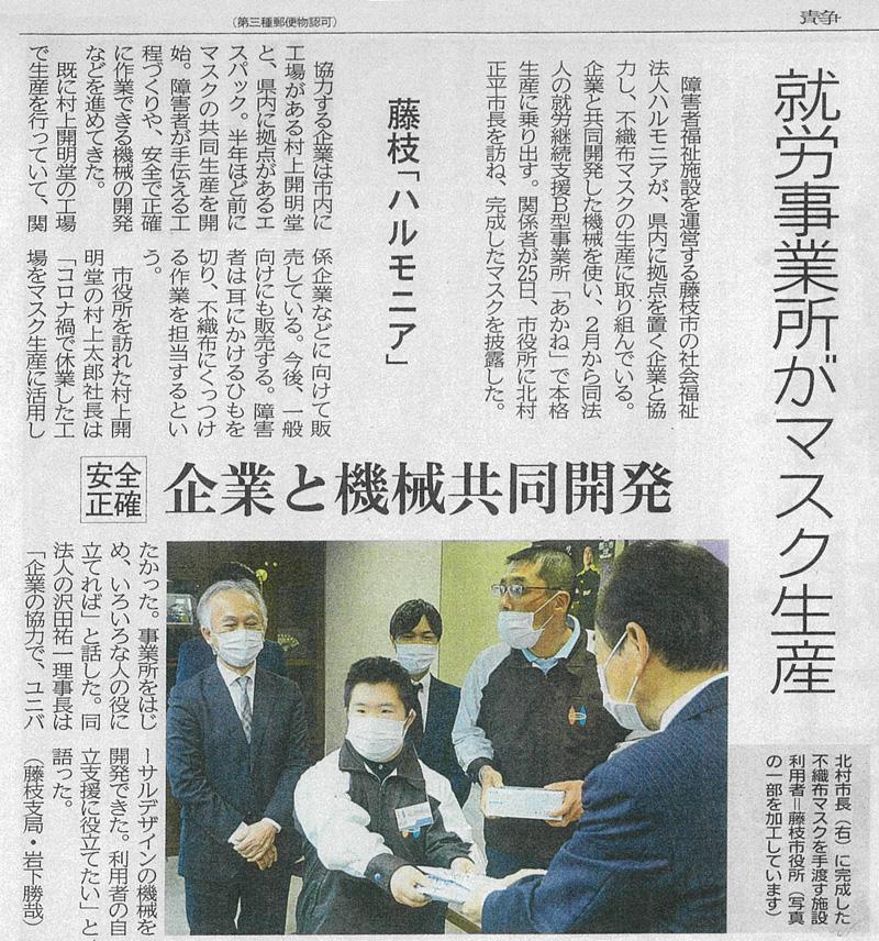 静岡新聞記事_210126