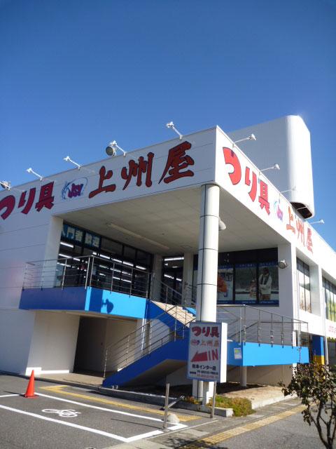 上州屋松本インター店