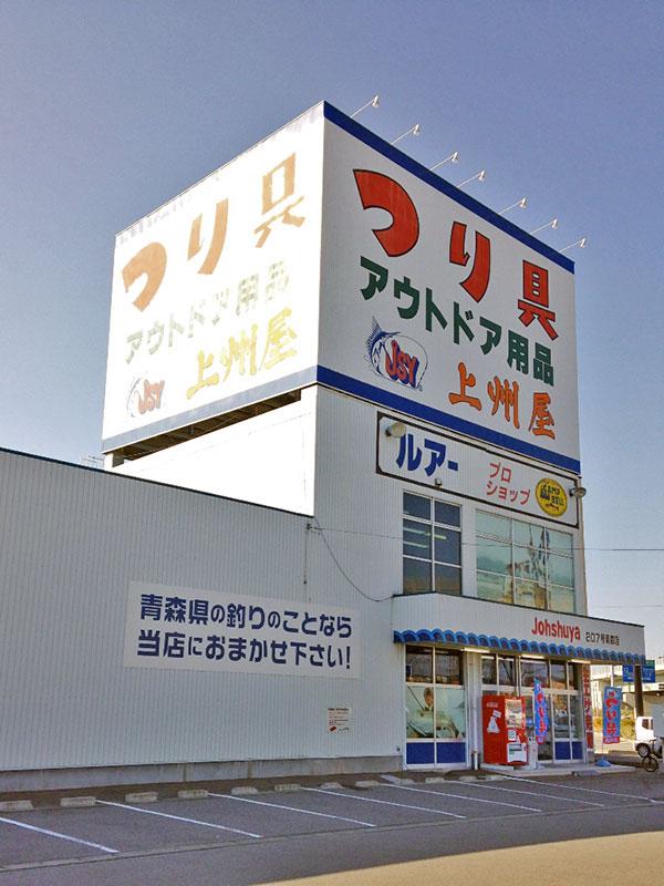 上州屋青森店