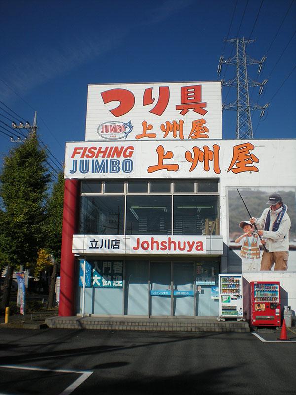 上州屋立川店