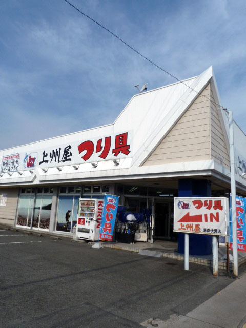 上州屋京都伏見店