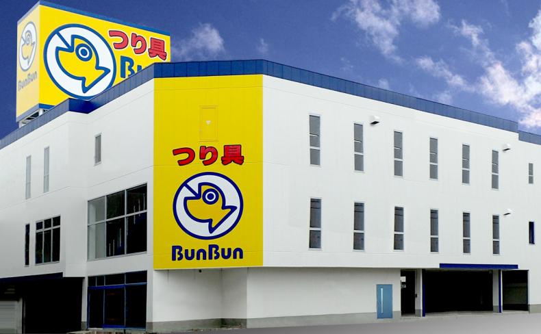 ブンブン高井田店